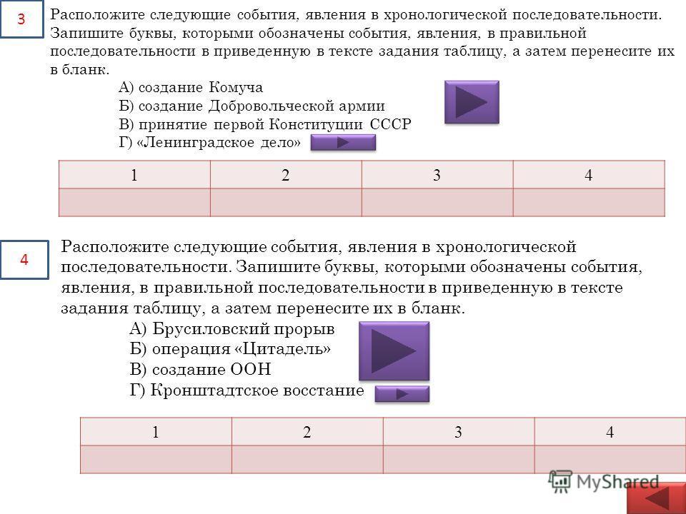 Расположите следующие события, явления в хронологической последовательности. Запишите буквы, которыми обозначены события, явления, в правильной последовательности в приведенную в тексте задания таблицу, а затем перенесите их в бланк. A) создание Кому