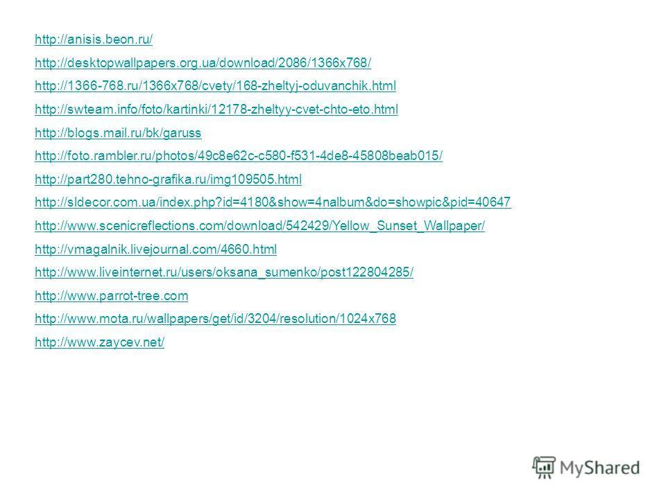 http://anisis.beon.ru/ http://desktopwallpapers.org.ua/download/2086/1366x768/ http://1366-768.ru/1366x768/cvety/168-zheltyj-oduvanchik.html http://swteam.info/foto/kartinki/12178-zheltyy-cvet-chto-eto.html http://blogs.mail.ru/bk/garuss http://foto.
