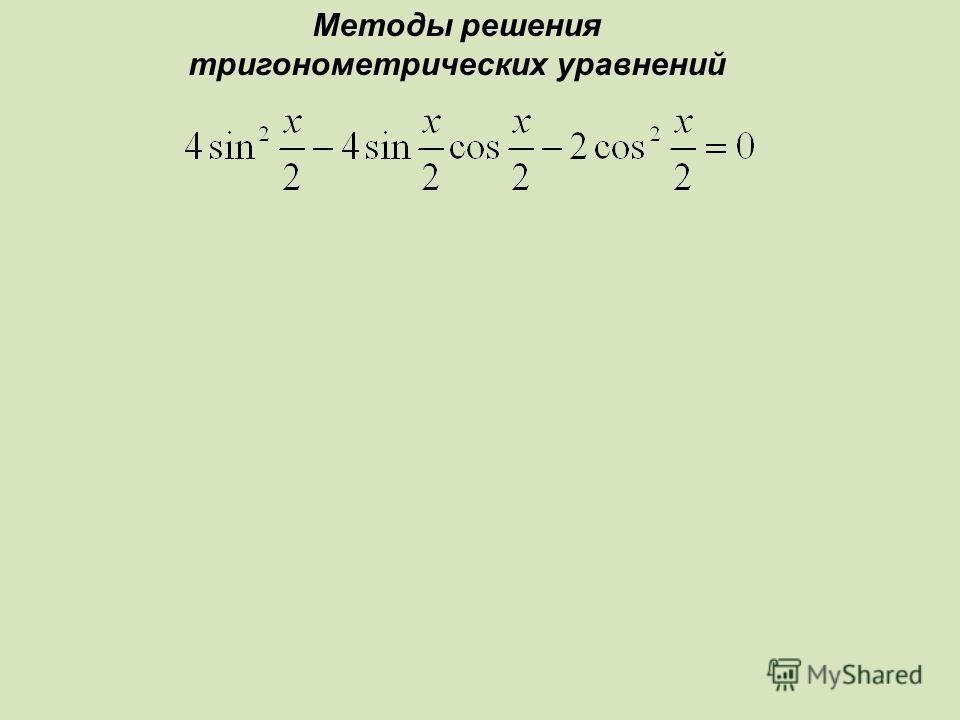 Методы решения тригонометрических уравнений