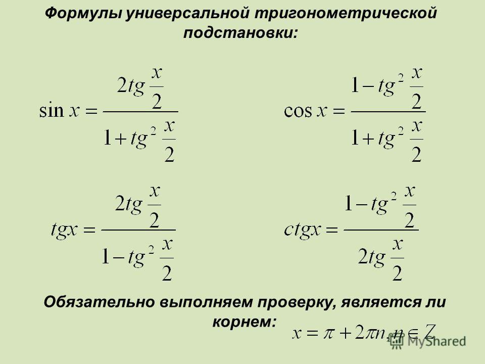 Формулы универсальной тригонометрической подстановки: Обязательно выполняем проверку, является ли корнем: