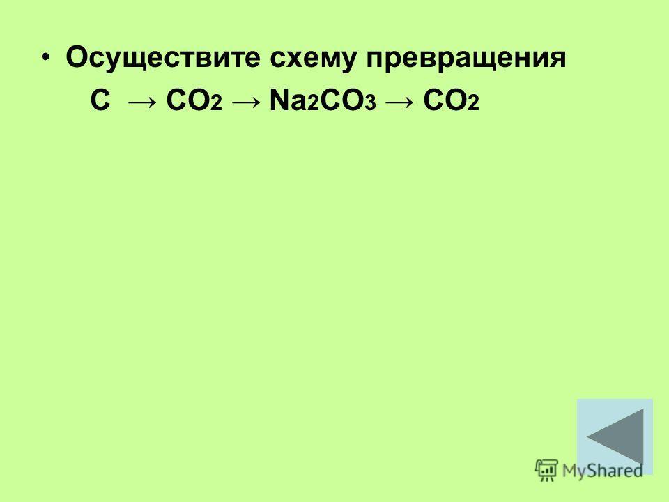 Осуществите схему превращения C CO 2 Na 2 CO 3 CO 2
