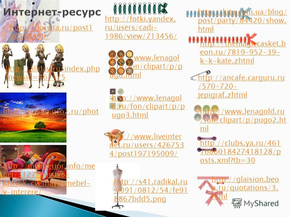 http://myinterior.info/me bel/3127/bujstvo- krasok-cvetnaya-mebel- v-interere/ http://dayng.ucoz.ru/phot o/8 http://allday.ru/index.php ?newsid=467175 http://ancafe.carguru.ru /570-720- jepigraf.zhtml http://florsita.ru/post1 36378459/ http://kita.co