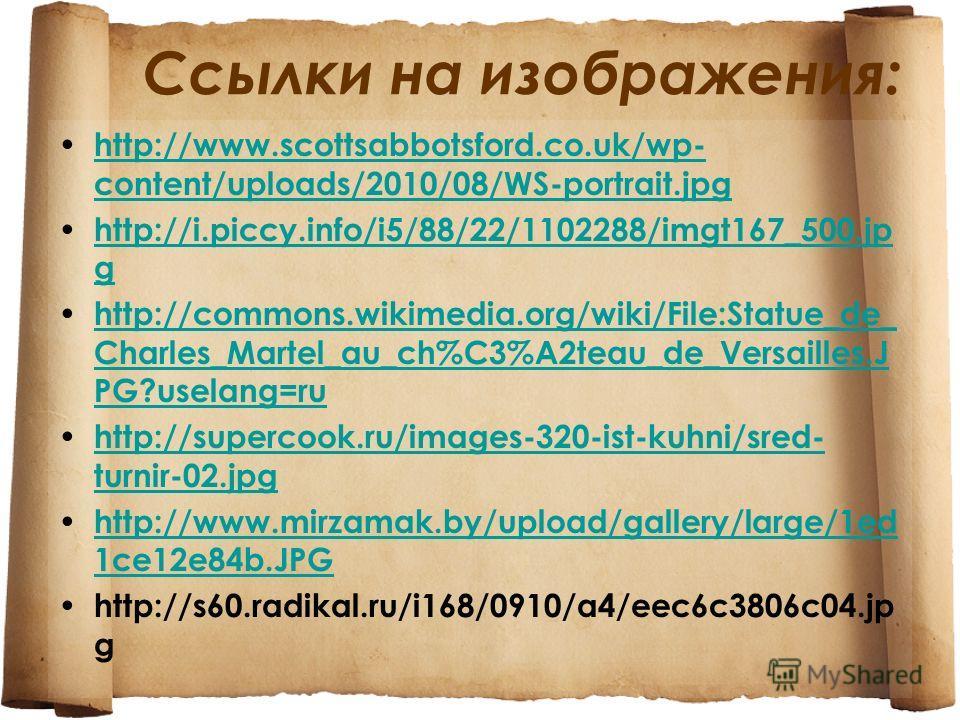 Ссылки на изображения: http://www.scottsabbotsford.co.uk/wp- content/uploads/2010/08/WS-portrait.jpg http://www.scottsabbotsford.co.uk/wp- content/uploads/2010/08/WS-portrait.jpg http://i.piccy.info/i5/88/22/1102288/imgt167_500. jp g http://i.piccy.i