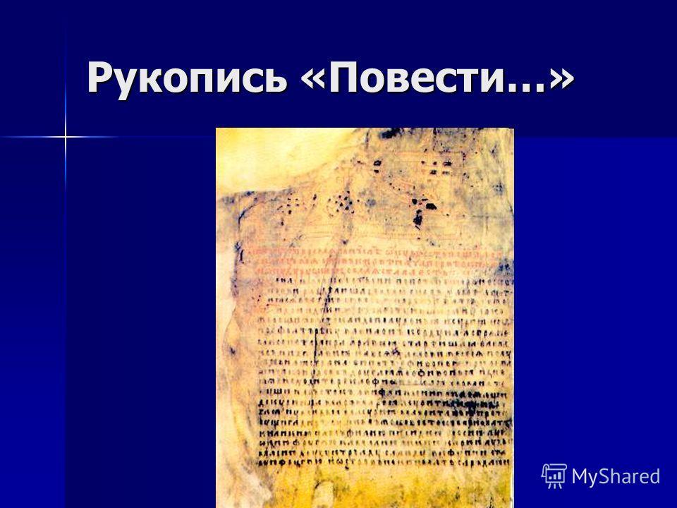 Рукопись «Повести…»