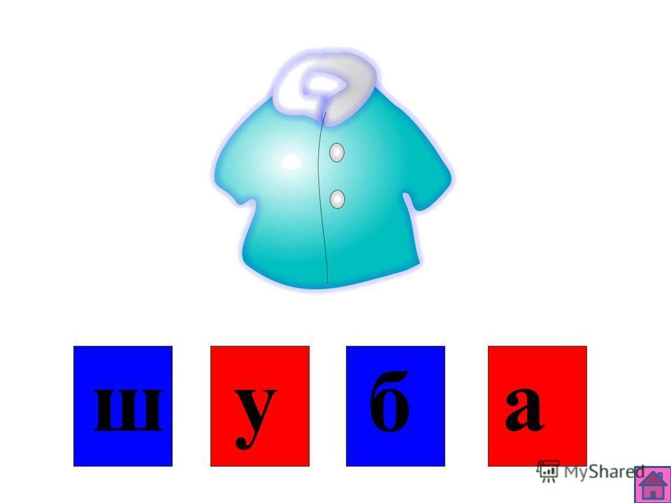 г о р а