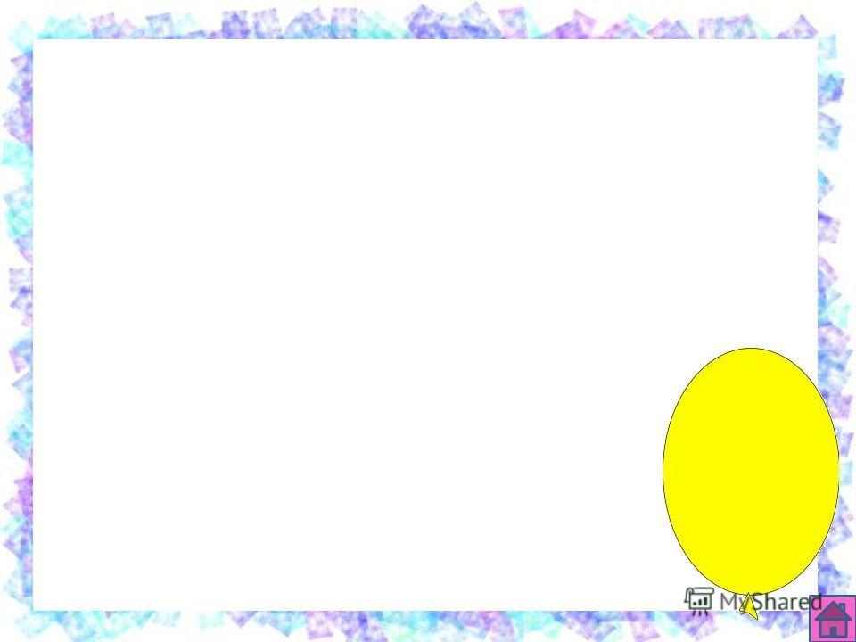 Богапова З. Ф. учитель начальных классов МОУ «Гимназия 4» г. Казани Игры для чтения Учимся читать
