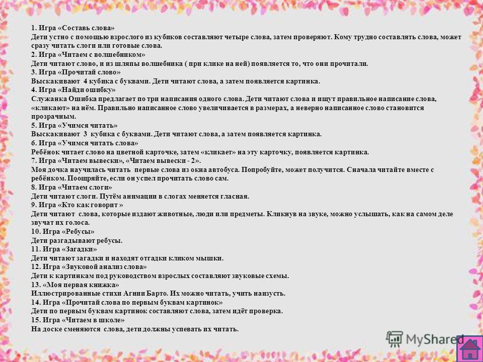 Прочитай загадку и найди отгадку Читаем вывески - 2 Ребуси Кто как говорит Читаем слоги Читаем вывески Учимся читать слова Читаем с волшебником Учимся читать Составь слова Прочитай слово Моя первая книжка Читаем в школет Звуковой анализ слова Физмину