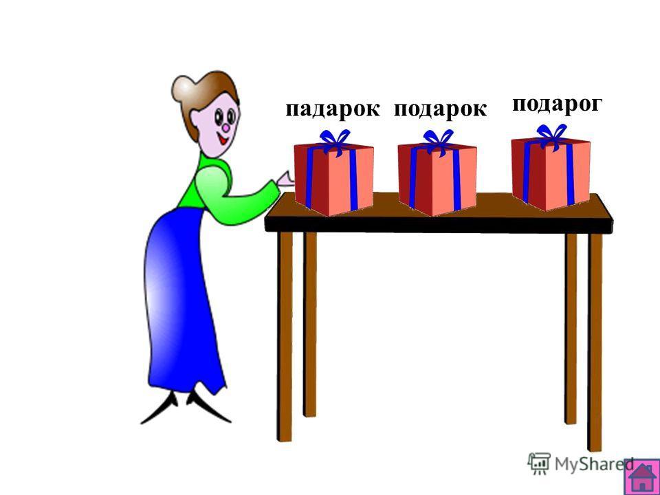 свеча свеча свеча