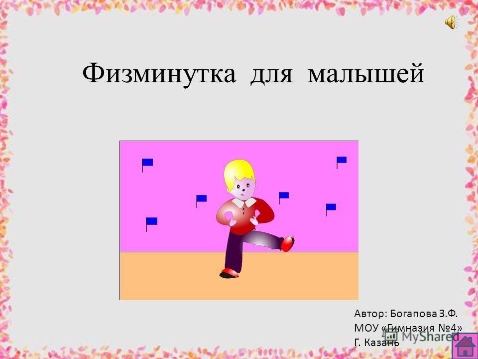 1. Игра «Составь слова» Дети устно с помощью взрослого из кубиков составляют четыре слова, затем проверуют. Кому трудно составлять слова, может сразу читать слоги или готовые слова. 2. Игра «Читаем с волшебником» Дети читают слово, и из шляпы волшебн