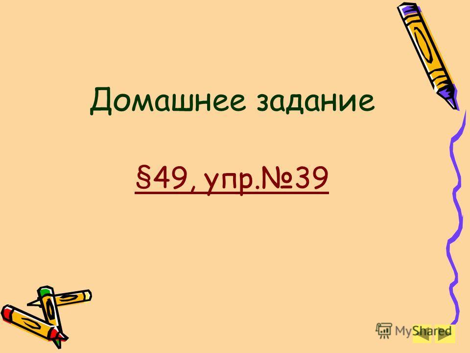 Домашнее задание §49, упр.39