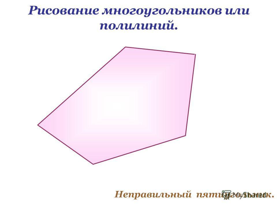Рисование многоугольников или полилиний. Неправильный пятиугольник.