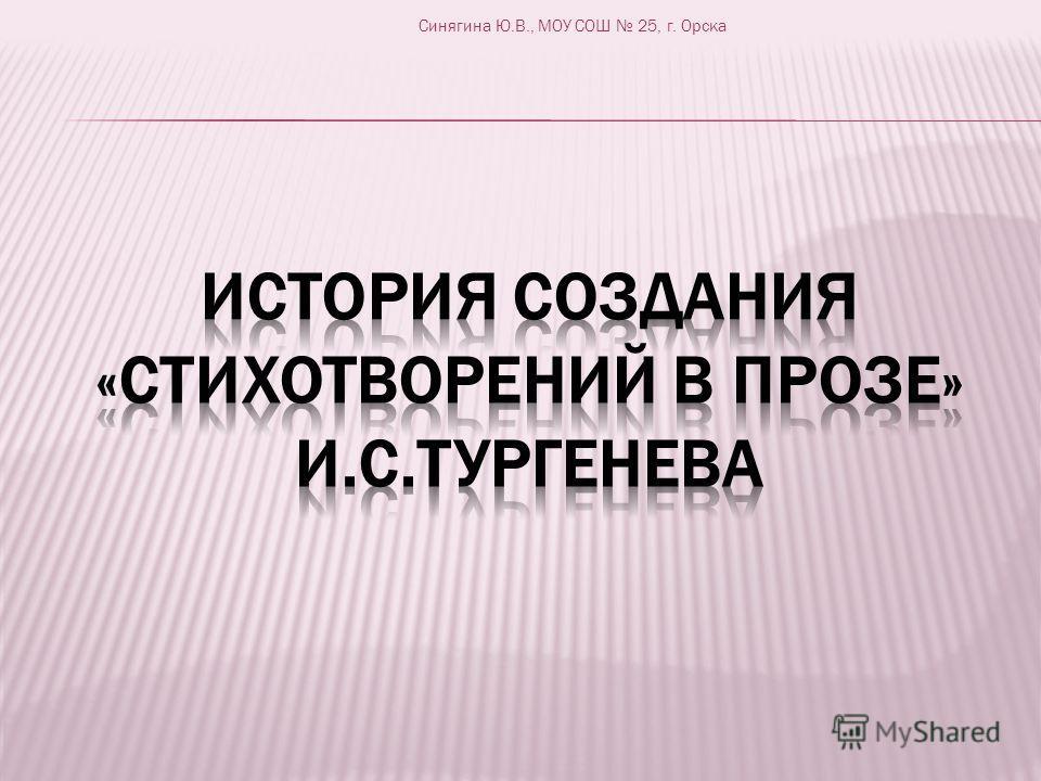 Синягина Ю.В., МОУ СОШ 25, г. Орска