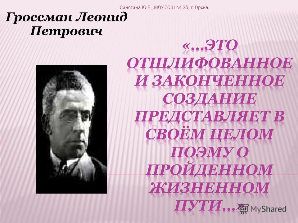 Гроссман Леонид Петрович Синягина Ю.В., МОУ СОШ 25, г. Орска