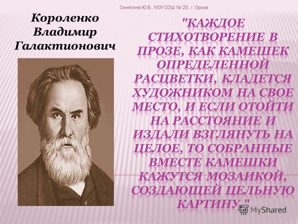 Короленко Владимир Галактионович Синягина Ю.В., МОУ СОШ 25, г. Орска