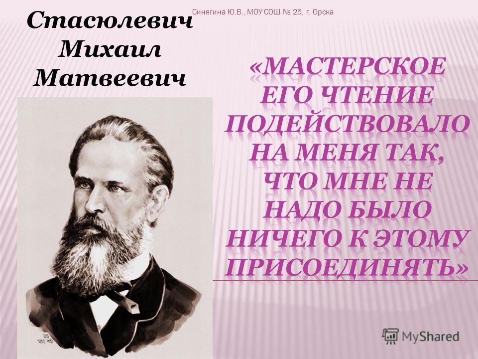 Стасюлевич Михаил Матвеевич Синягина Ю.В., МОУ СОШ 25, г. Орска