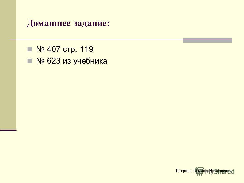Домашнее задание: 407 стр. 119 623 из учебника Патрина Татьяна Николаевна