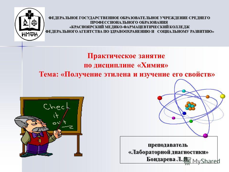 ФЕДЕРАЛЬНОЕ ГОСУДАРСТВЕННОЕ ОБРАЗОВАТЕЛЬНОЕ УЧРЕЖДЕНИЕ СРЕДНЕГО ПРОФЕССИОНАЛЬНОГО ОБРАЗОВАНИЯ «КРАСНОЯРСКИЙ МЕДИКО-ФАРМАЦЕВТИЧЕСКИЙ КОЛЛЕДЖ ФЕДЕРАЛЬНОГО АГЕНТСТВА ПО ЗДРАВООХРАНЕНИЮ И СОЦИАЛЬНОМУ РАЗВИТИЮ» Практическое занятие по дисциплине «Химия» Т