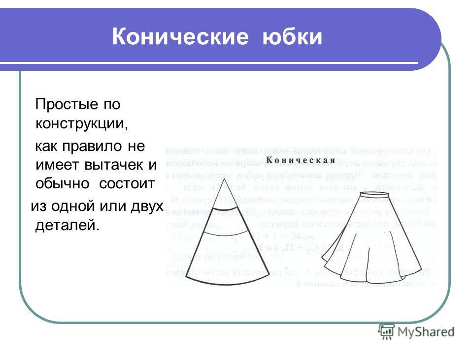 Конические юбки Простые по конструкции, как правило не имеет вытачек и обычно состоит из одной или двух деталей.