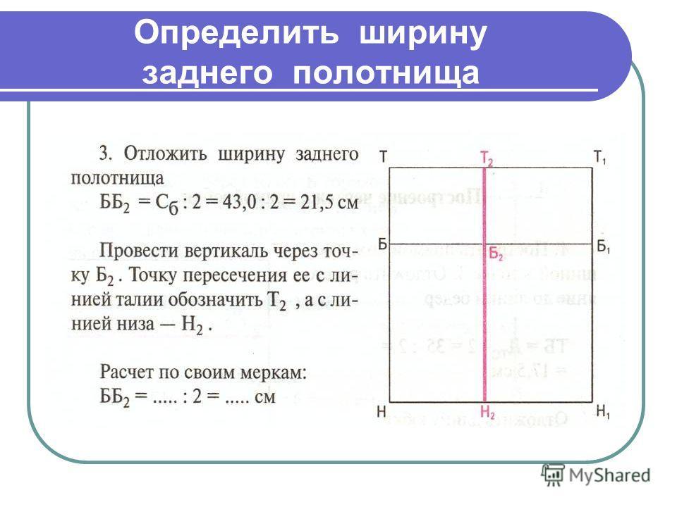 Определить ширину заднего полотнища