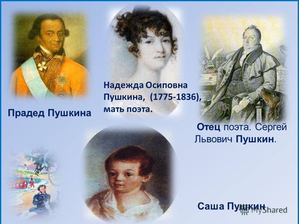 Надежда Осиповна Пушкина, (1775-1836), мать поэта. Отец поэта. Сергей Львович Пушкин. Прадед Пушкина Саша Пушкин