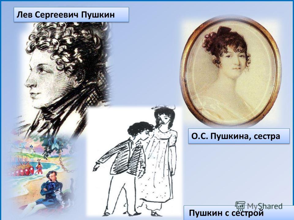 Лев Сергеевич Пушкин О.С. Пушкина, сестра Пушкин с сестрой
