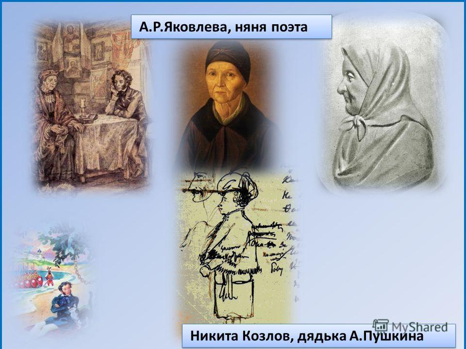А.Р.Яковлева, няня поэта Никита Козлов, дядька А.Пушкина