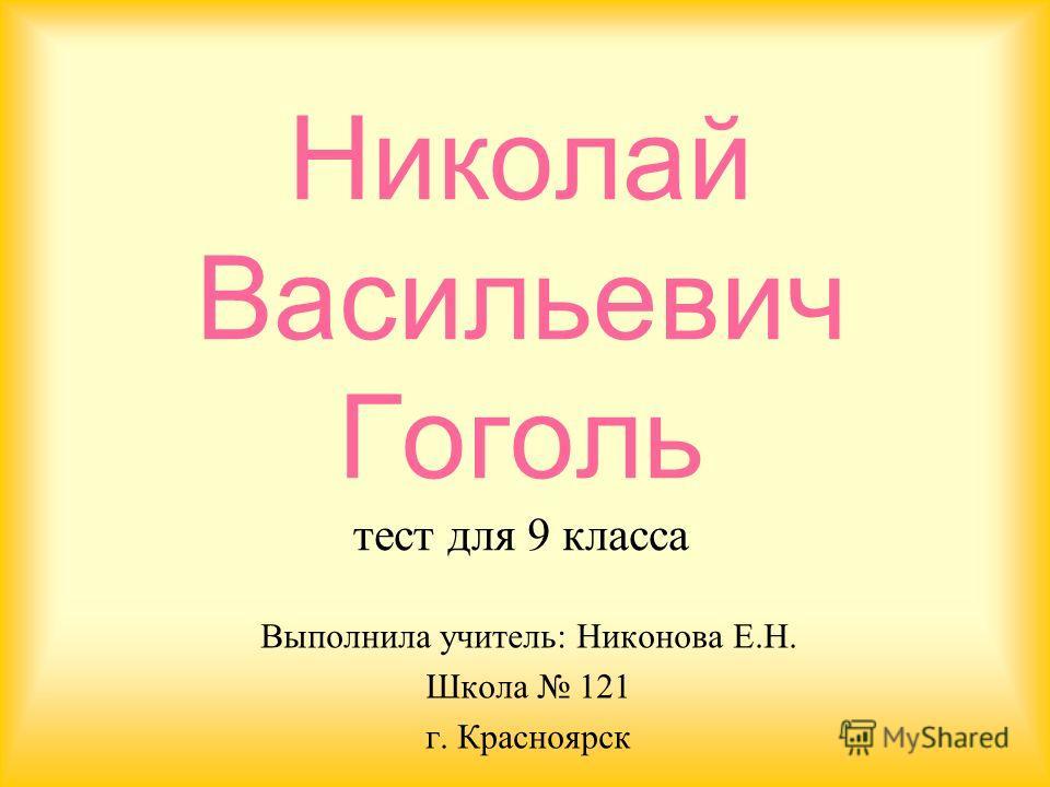 Класс учитель русского языка и