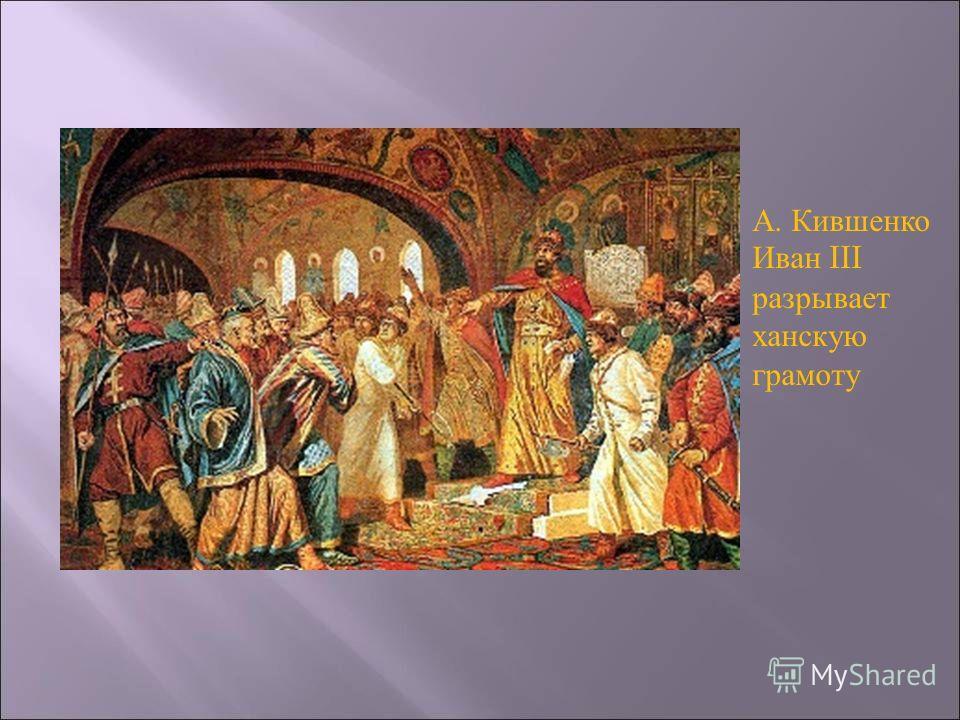 А. Кившенко Иван III разрывает ханскую грамоту