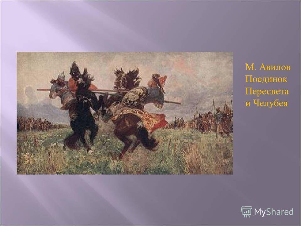М. Авилов Поединок Пересвета и Челубея