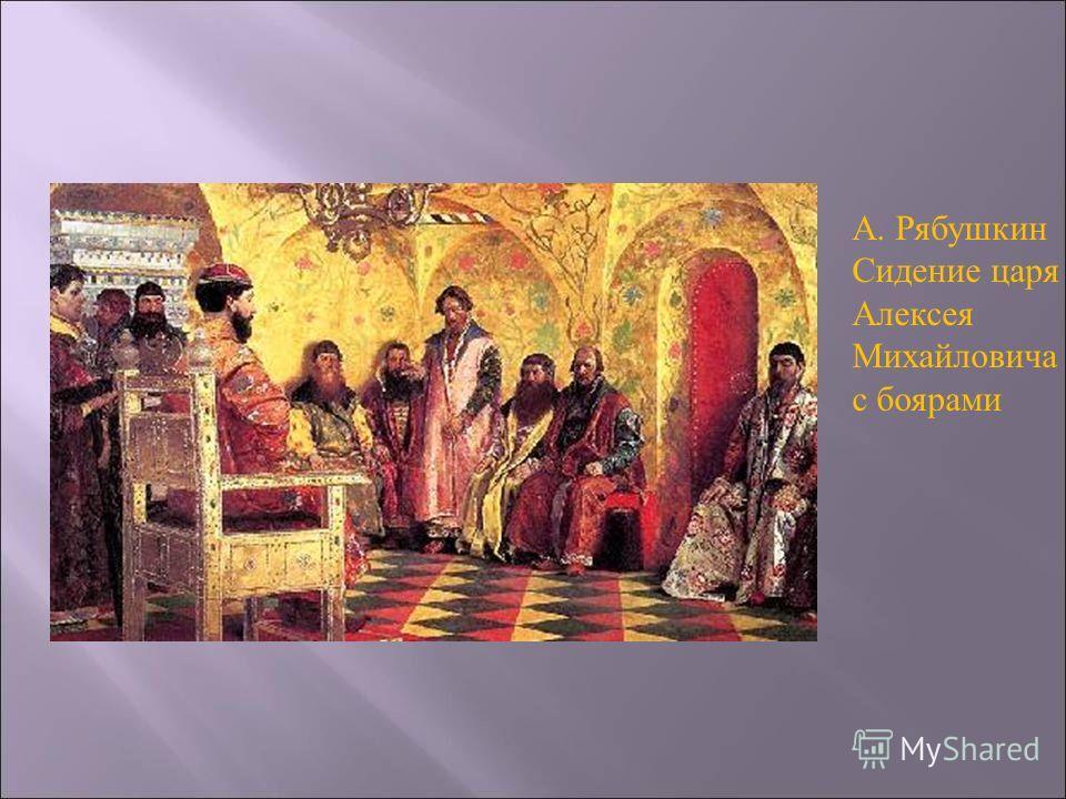 А. Рябушкин Сидение царя Алексея Михайловича с боярами