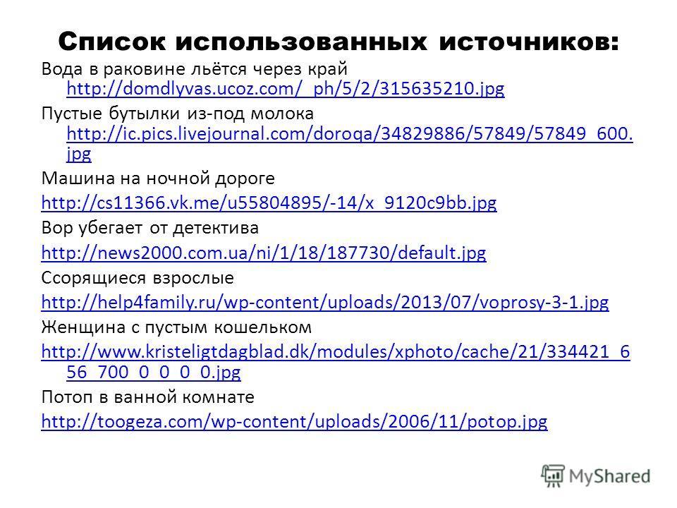 Список использованных источников: Убегающий мужчина http://cs403619.vk.me/v403619474/b412/zpppBjPkwik.jpg Изображение часов http://images.otto.de/asset/mmo/formatz/7427201. jpg Мужчина, пренебрегающий женщиной http://img.khleeg.com/imgcache/2013/05/5