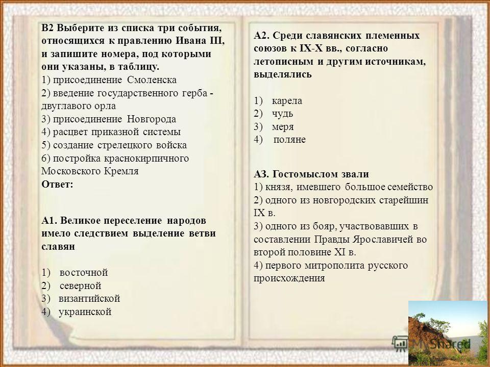 В2 Выберите из списка три события, относящихся к правлению Ивана III, и запишите номера, под которыми они указаны, в таблицу. 1) присоединение Смоленска 2) введение государственного герба - двуглавого орла 3) присоединение Новгорода 4) расцвет приказ