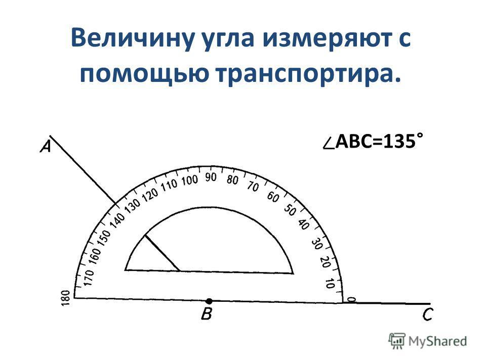 Величину угла измеряют с помощью транспортира. ABC=135
