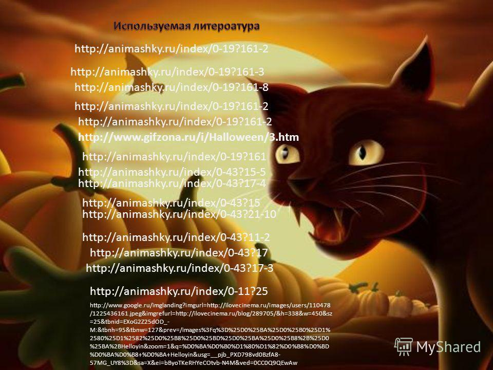 http://animashky.ru/index/0-19?161-2 http://animashky.ru/index/0-19?161-3 http://animashky.ru/index/0-19?161-8 http://animashky.ru/index/0-19?161-2 http://www.gifzona.ru/i/Halloween/3. htm http://animashky.ru/index/0-19?161 http://animashky.ru/index/