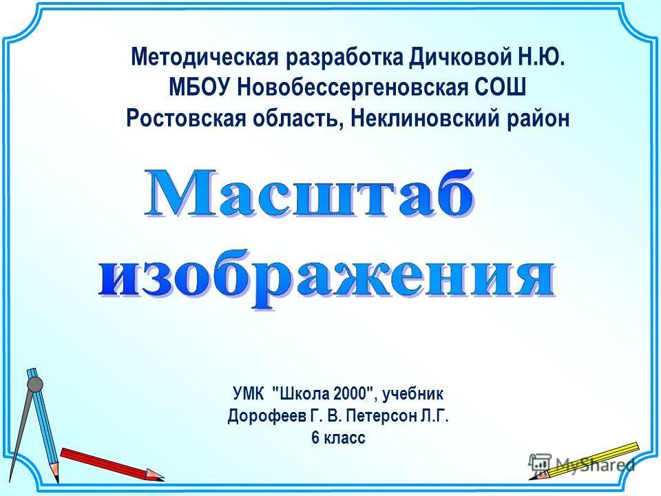 УМК Школа 2000, учебник Дорофеев Г. В. Петерсон Л.Г. 6 класс