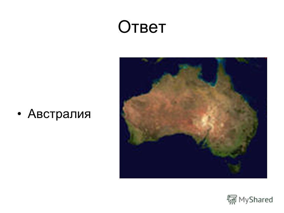 Ответ Австралия