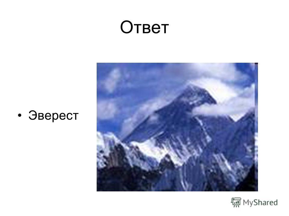 Ответ Эверест