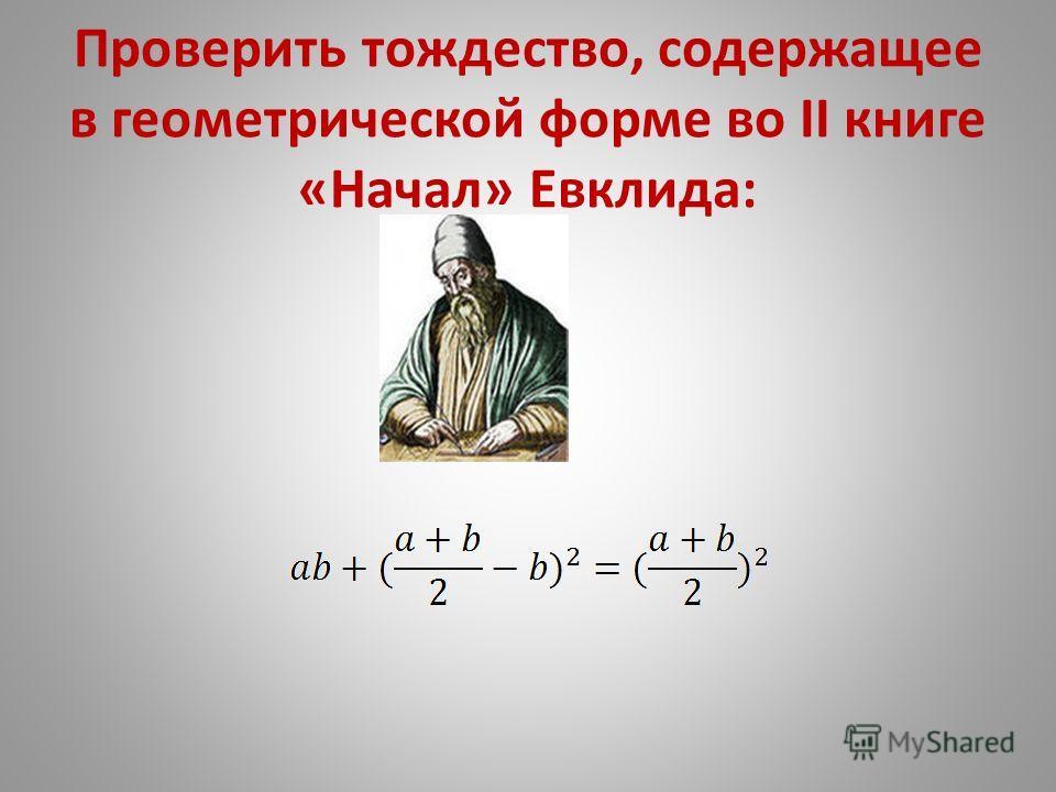 Проверить тождество, содержащее в геометрической форме во II книге «Начал» Евклида: