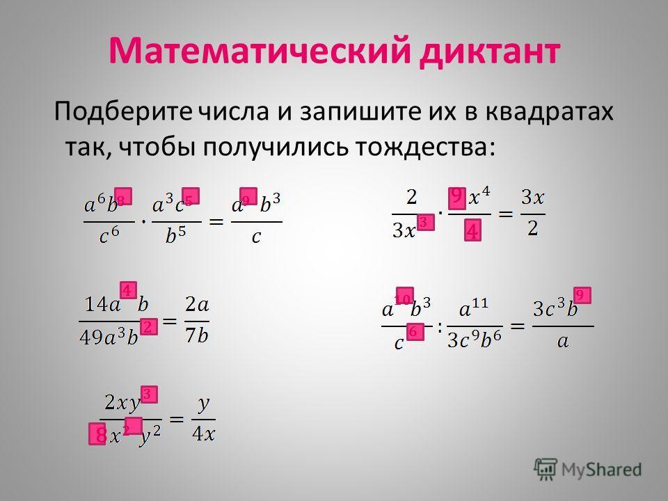 Математический диктант Подберите числа и запишите их в квадратах так, чтобы получились тождества: 895 4 2 3 8 2 3 9 4 10 6 9