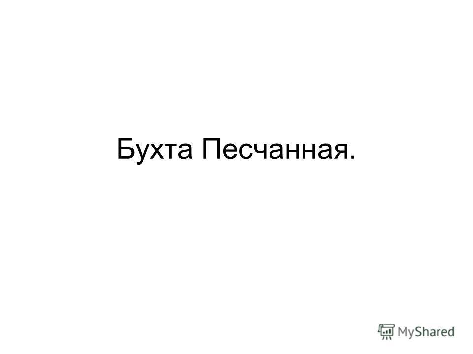 Бухта Песчанная.