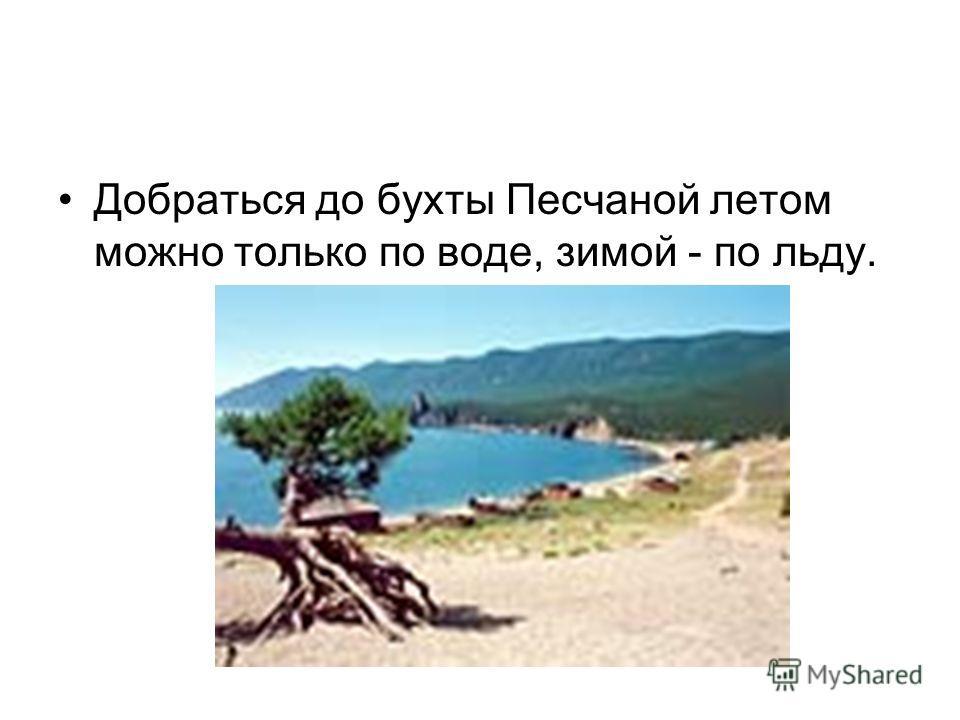 Добраться до бухты Песчаной летом можно только по воде, зимой - по льду.