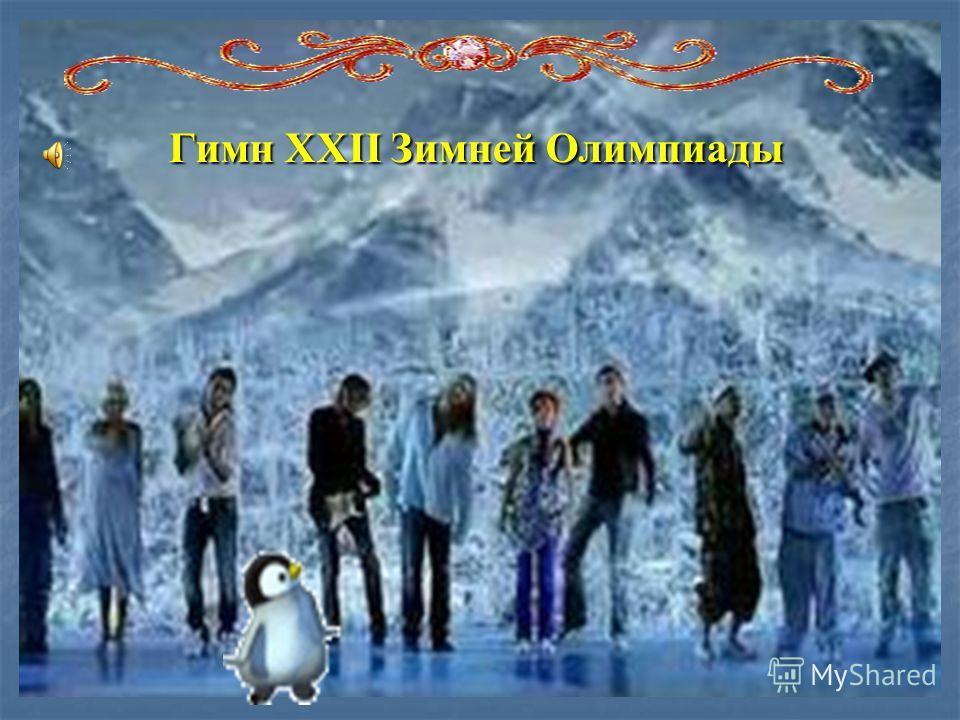 Гимн XXII Зимней Олимпиады