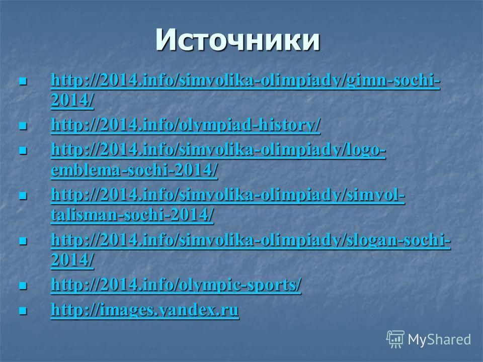 Источники http://2014.info/simvolika-olimpiady/gimn-sochi- 2014/ http://2014.info/simvolika-olimpiady/gimn-sochi- 2014/ http://2014.info/simvolika-olimpiady/gimn-sochi- 2014/ http://2014.info/simvolika-olimpiady/gimn-sochi- 2014/ http://2014.info/oly