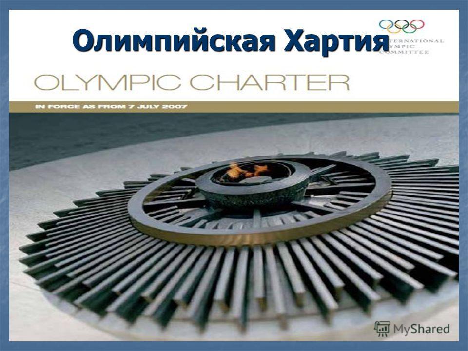 Олимпийская Хартия