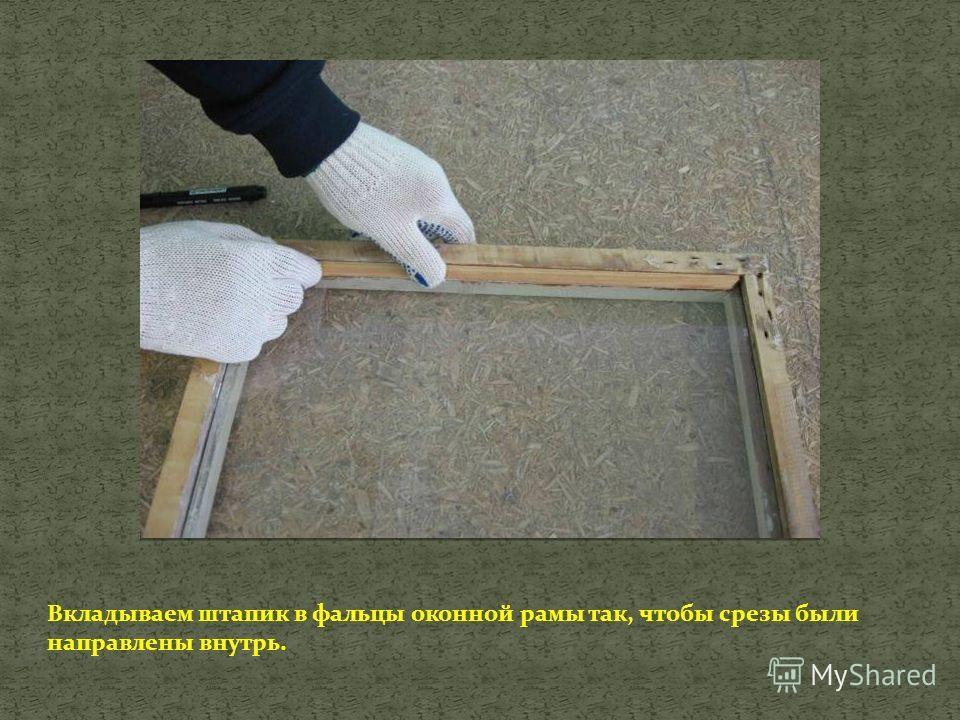 Вкладываем штапик в фальцы оконной рамы так, чтобы срезы были направлены внутрь.