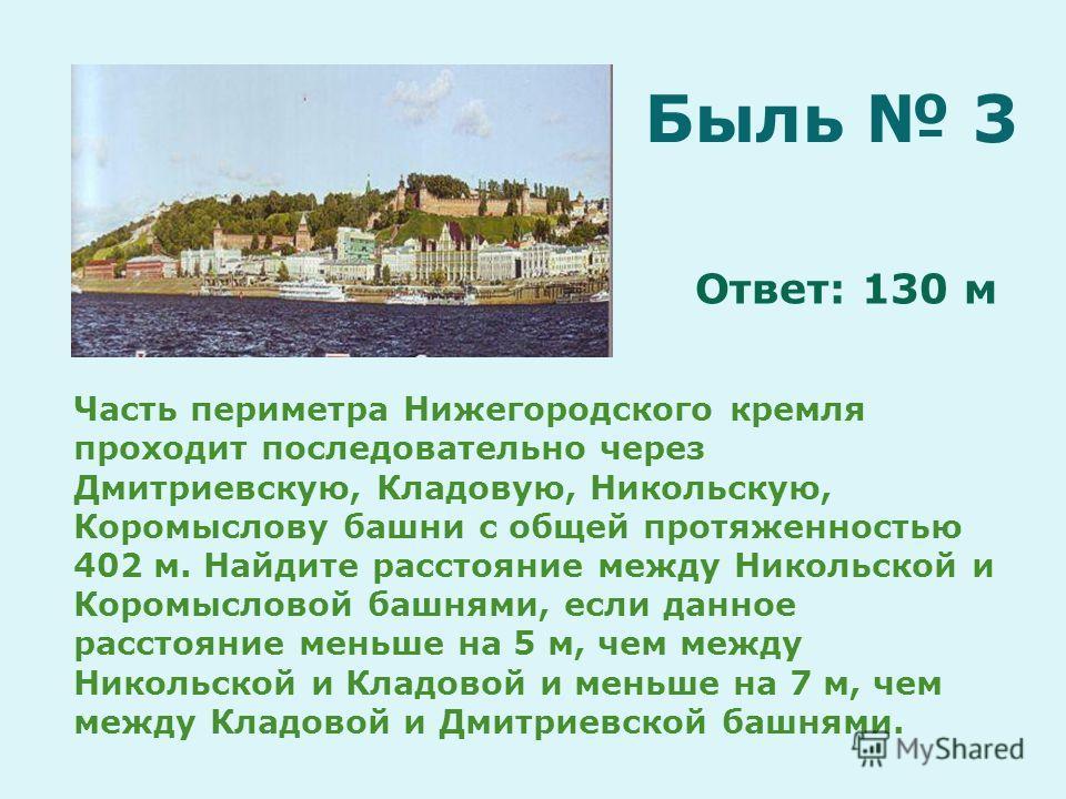 Часть периметра Нижегородского кремля проходит последовательно через Дмитриевскую, Кладовую, Никольскую, Коромыслову башни с общей протяженностью 402 м. Найдите расстояние между Никольской и Коромысловой башнями, если данное расстояние меньше на 5 м,