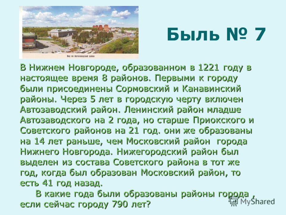 В Нижнем Новгороде, образованном в 1221 году в настоящее время 8 районов. Первыми к городу были присоединены Сормовский и Канавинский районы. Через 5 лет в городскую черту включен Автозаводский район. Ленинский район младше Автозаводского на 2 года,
