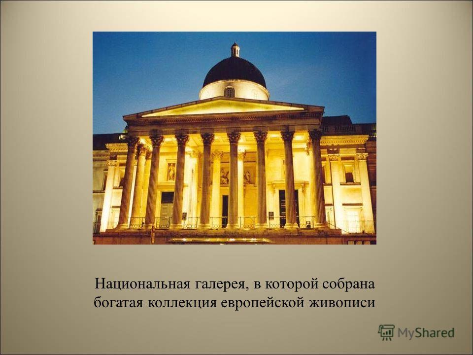 Национальная галерея, в которой собрана богатая коллекция европейской живописи