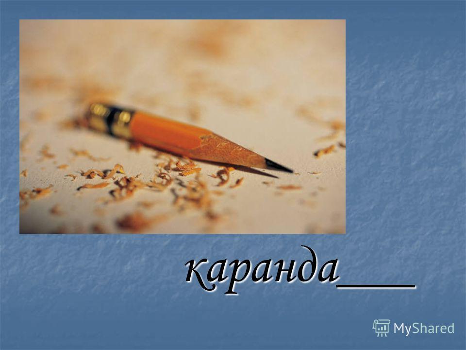 карандаш___
