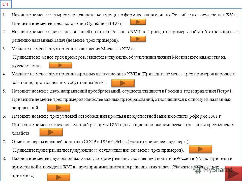 1. Назовите не менее четырех черт, свидетельствующих о формировании единого Российского государства в XV в. Приведите не менее трех положений Судебника 1497 г. 2. Назовите не менее двух задач внешней политики России в XVIII в. Приведите примеры событ